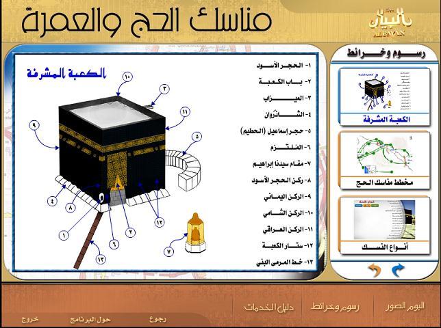 كتاب شرح مناسك الحج pdf